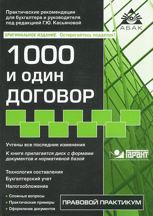 1000 и один договор. 12 изд.+CD. Касьянова Г.Ю