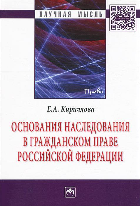 Основания наследования в гражданском праве Российской Федерации ( 978-5-16-005483-4 )