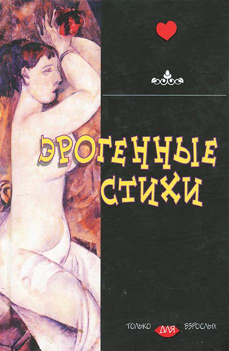 eroticheskaya-poema-o-lyubimoy-zhenshine