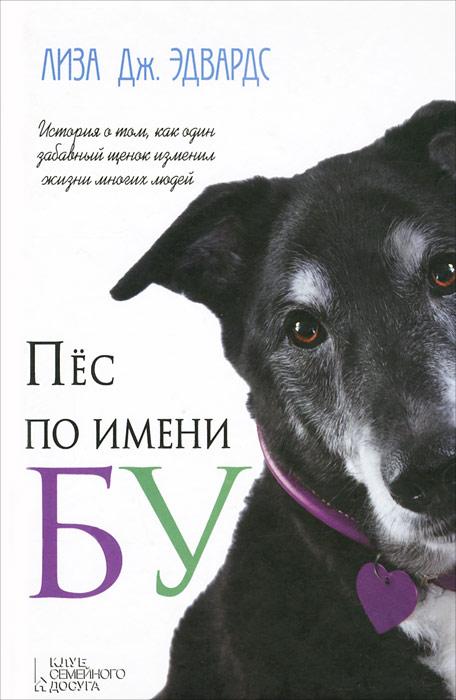 Книга Пес по имени Бу
