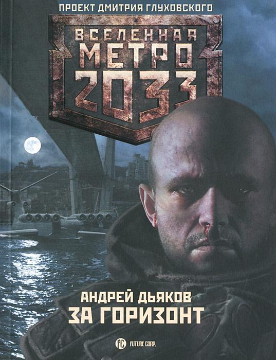 Метро 2033. За горизонт
