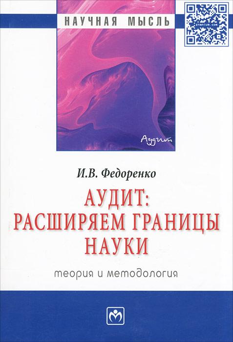 Аудит. Расширяем границы науки. Теория и методология ( 978-5-16-006575-5 )