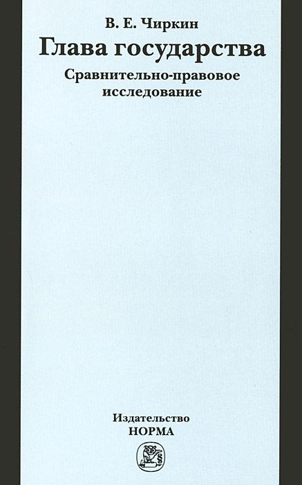 Глава государства. Сравнительно-правовое исследование12296407Автор предлагает новую концепцию института главы государства в системе единства государственной власти и разделения ее ветвей. Рассматриваются юридический статус главы государства и его фактическое положение, место в системе разделения властей, разнообразные виды института главы государства в современных условиях, полномочия, ответственность. Для студентов, аспирантов, преподавателей, научных работников, государственных служащих.