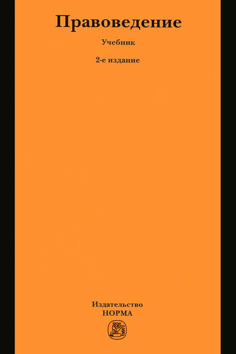 Правоведение12296407В учебнике в доступной форме излагаются основы правовых знаний по курсу Правоведение, который является обязательной для изучения дисциплиной в сфере гуманитарных и социально-экономических наук. Во втором издании учтены изменения законодательства России. Для студентов неюридических вузов и факультетов, обучающихся по направлениям бакалавриата, а также для всех, кто интересуется основами правовых знаний.