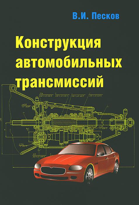 Конструкция автомобильных трансмиссий12296407Рассмотрены различные конструктивные варианты трансмиссий современных автомобилей и других колесных машин, а также составные части трансмиссий и их назначение. В этом плане подробно освещены конструкции сцеплений, коробок передач, раздаточных коробок, карданных пере дач, ведущих мостов, колес и шин. Особое внимание уделено рабочим процессам в перечисленных узлах при эксплуатации автомобиля, оценке положительных и отрицательных качеств различных вариантов конструкций. Рассмотрены также вопросы основных регулировок некоторых узлов. Предназначено для студентов автомобильных специальностей вузов и техникумов, может быть использовано специалистами автомобильных проектно-конструкторских, сервисно-эксплуатационных и тюнинговых предприятий.