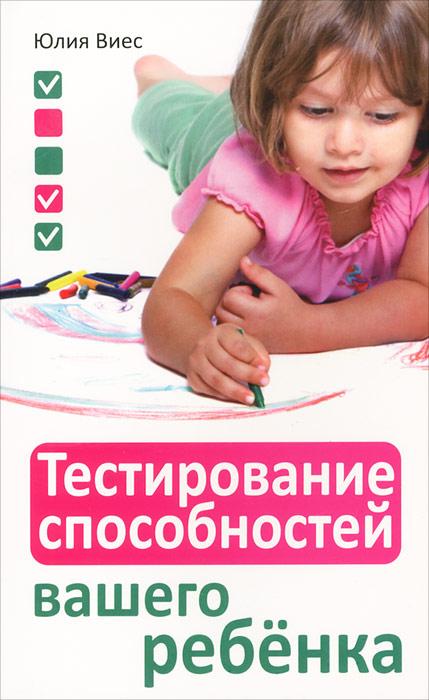 Тестирование способностей вашего ребенка ( 978-985-15-1708-0 )