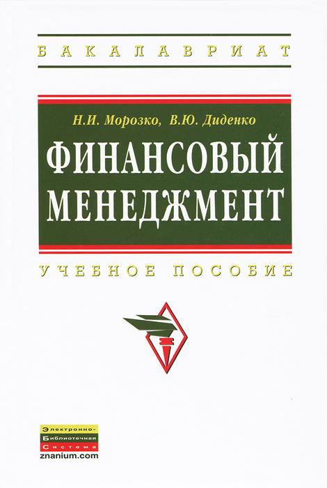 Zakazat.ru: Финансовый менеджмент. Н. И. Морозко, И. Ю. Диденко