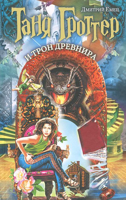 Книга Таня Гроттер и Трон Древнира