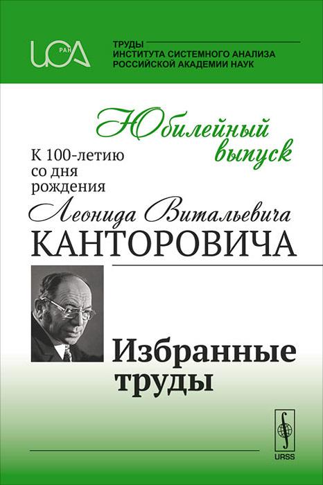 Труды Института системного анализа РАН, 2012