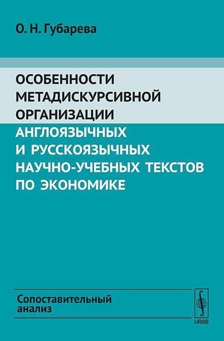 Особенности метадискурсивной организации англоязычных и русскоязычных научно-учебных текстов по экономике. Сопоставительный анализ