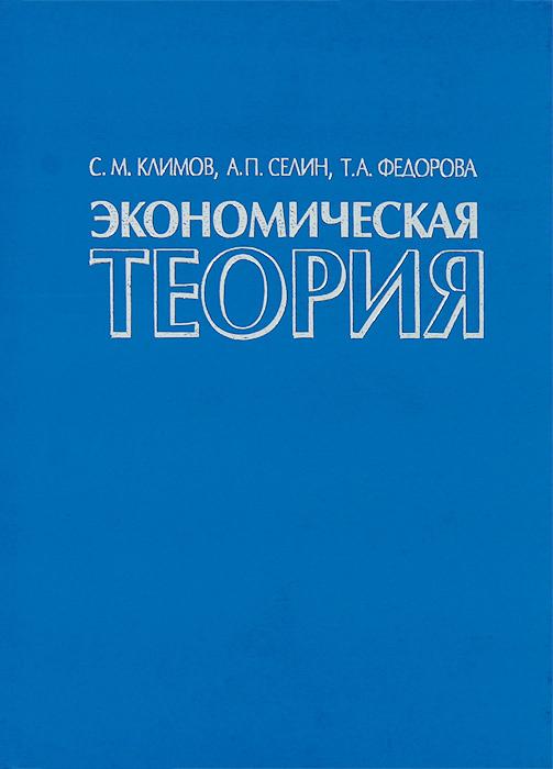 Экономическая теория ( 5-7320-0575-7 )