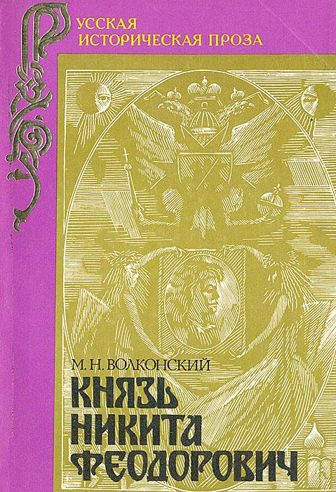 Князь Никита Феодорович