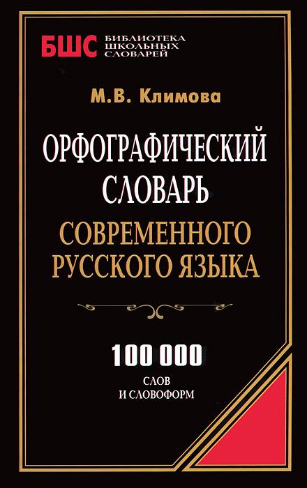 Орфографический словарь современного русского языка ( 978-5-93642-343-7 )