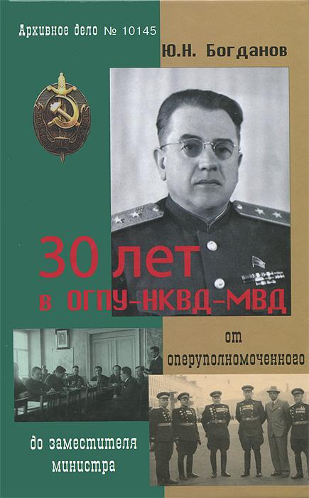 30 лет в ОГПУ-НКВД-МВД. От оперуполномоченного до заместителя министра