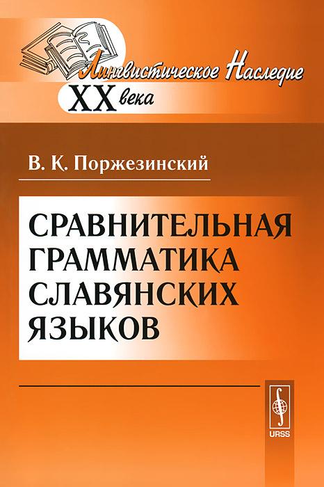Сравнительная грамматика славянских языков ( 978-5-397-03884-3 )