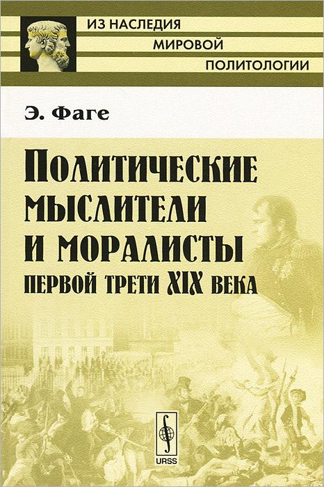 Политические мыслители и моралисты первой трети XIX века