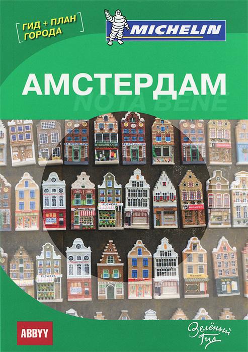 Амстердам. Путеводитель ( 978-5-391-00076-1, 978-2-06-715427-8 )