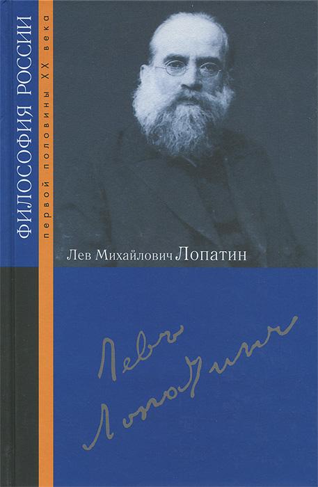 Лев Михайлович Лопатин