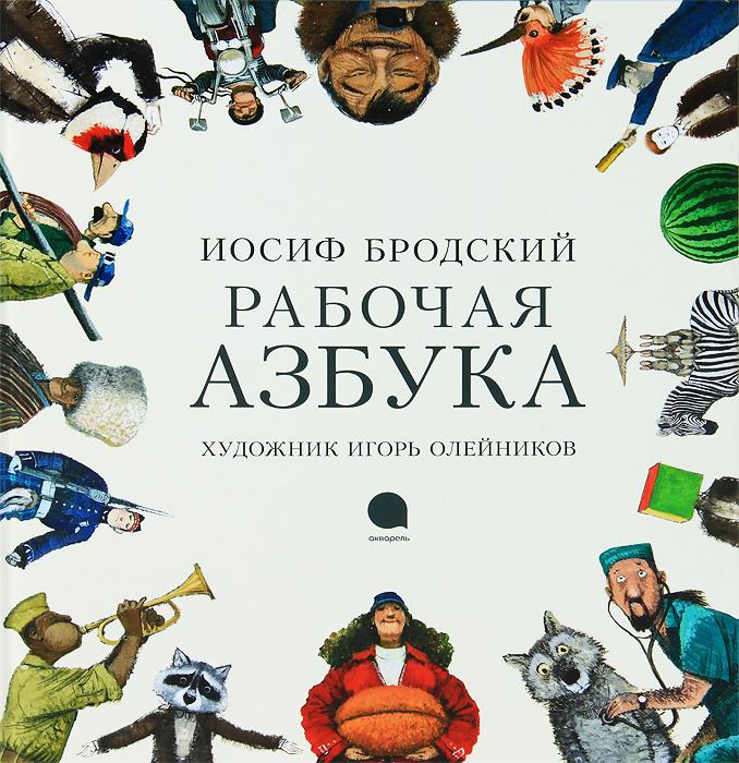 Рабочая Азбука, Бродский Иосиф Александрович