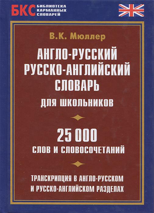 Англо-русский, русско-английский словарь для школьников