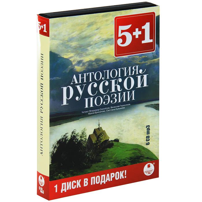 Антология русской поэзии (аудиокнига MP3 на 6 CD)