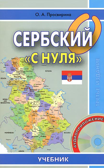 Сербский «с нуля». Книга + CD. 3-е изд., испр., и доп. Просвирина О.А
