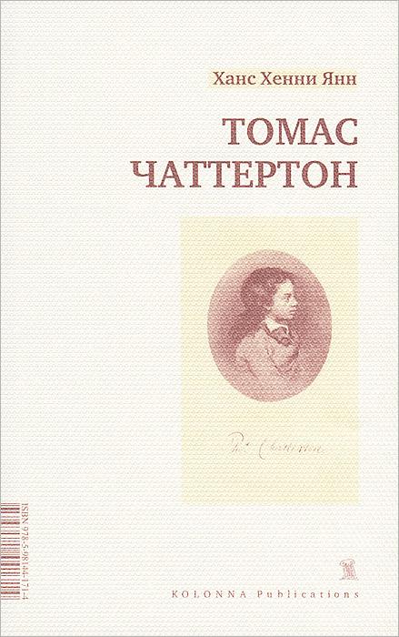 Томас Чаттертон.