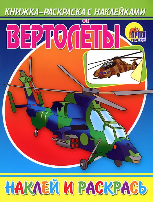 Вертолеты. Раскраска с наклейками