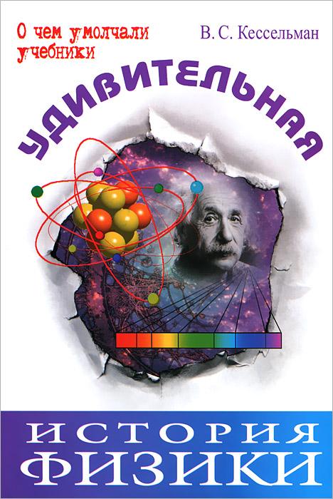 Удивительная история физики ( 978-5-91921-163-1 )