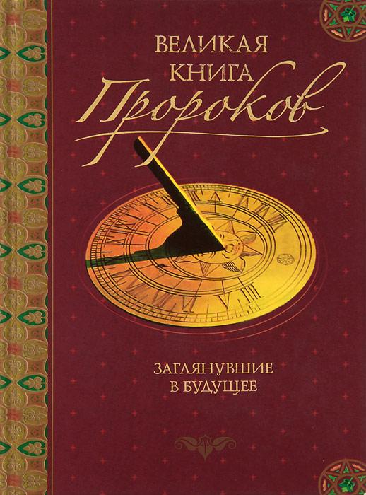 Великая книга пророков. Книга 2. Заглянувшие в будущее