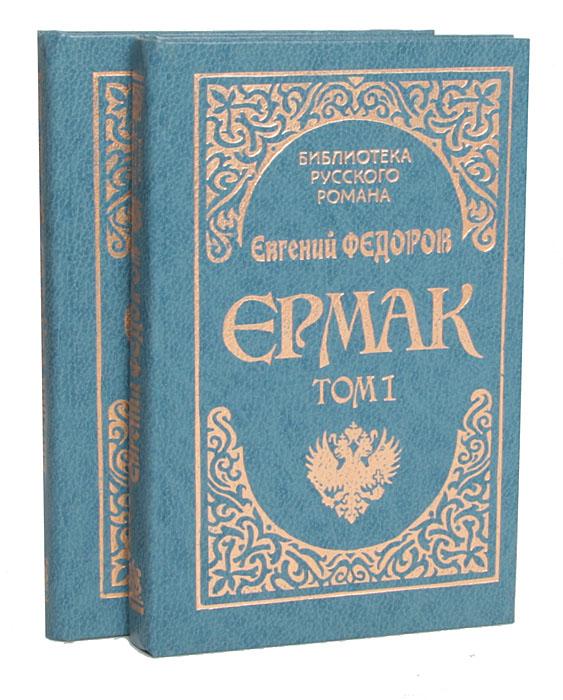 Ермак (комплект из 2 книг)