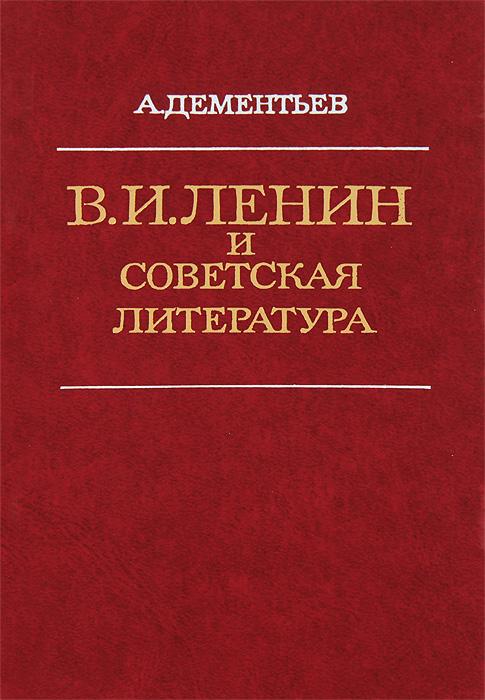 В. И. Ленин и советская литература