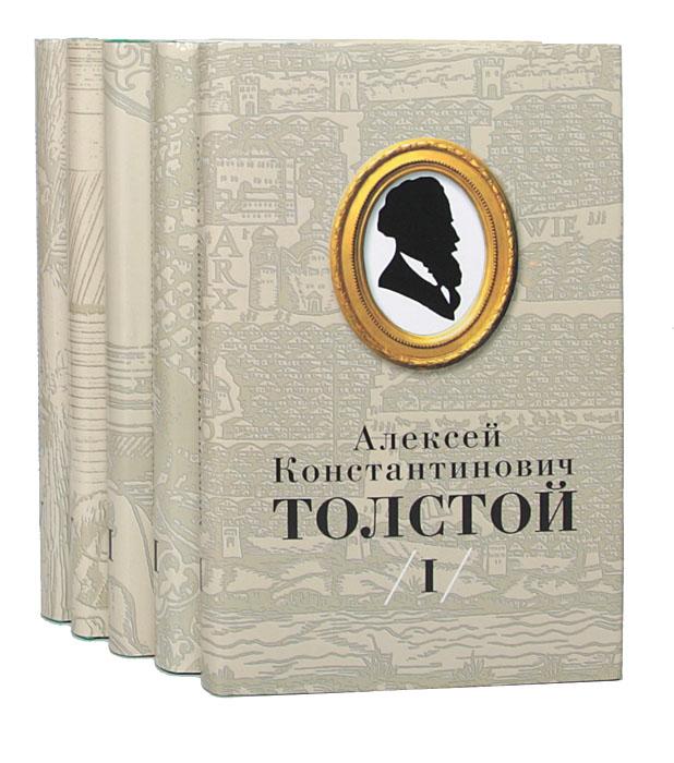 Алексей Константинович Толстой. Собрание сочинений в 5 томах (комплект из 5 книг)