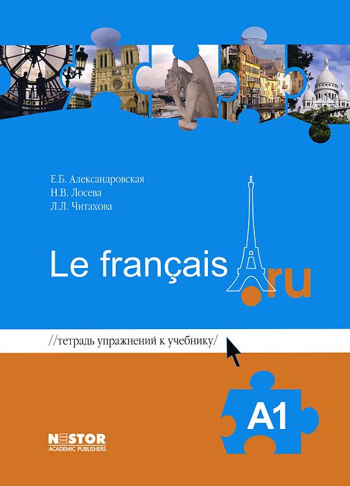 Тетрадь упражнений к учебнику Le francais.ru A1 ( 978-5-903262-33-5 )