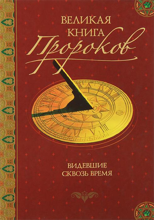 Великая книга пророков. Книга 1. Видевшие сквозь время