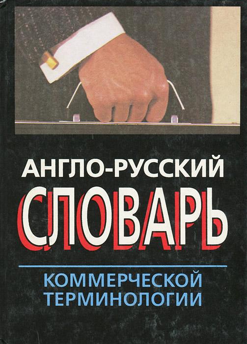 Англо-русский словарь коммерческой терминологии