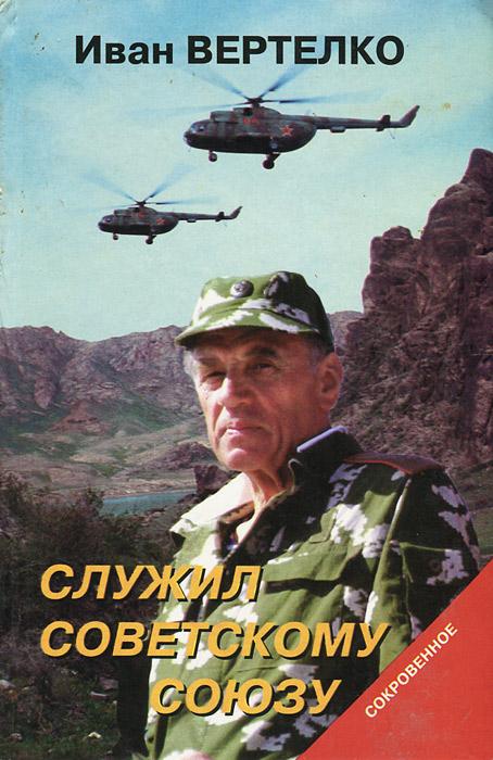 Служил Советскому Союзу. Сокровенное