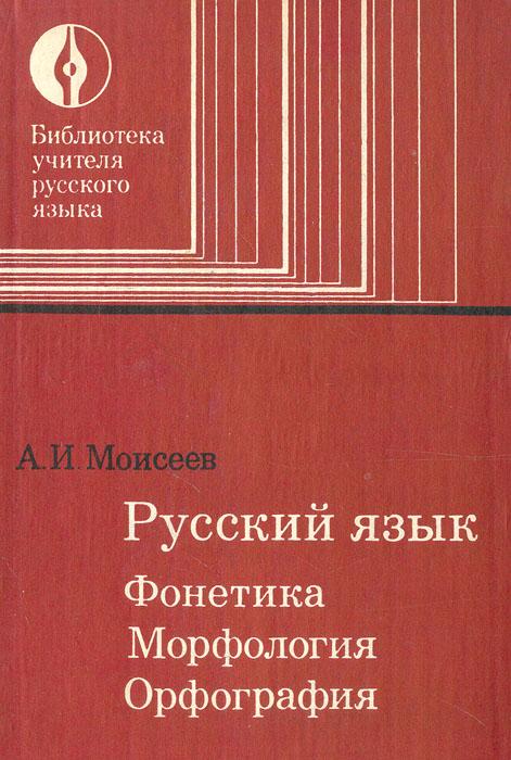 Русский язык. Фонетика. Морфология. Орфография