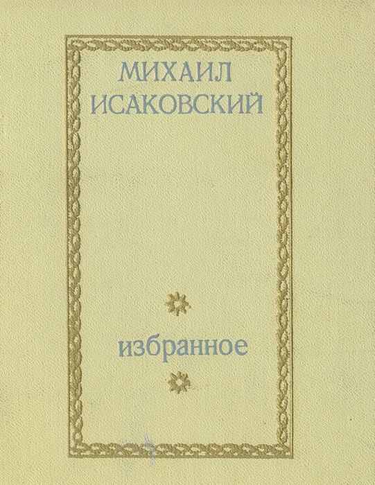 Михаил Исаковский. Избранное