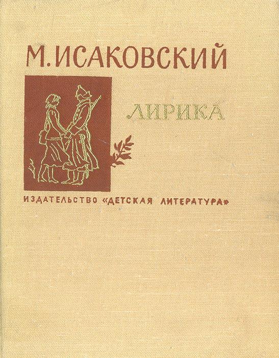 М. Исаковский. Лирика