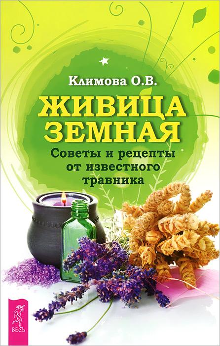 Живица Земная. Уникальный лечебник врача-гомеопата (комплект из 2 книг)