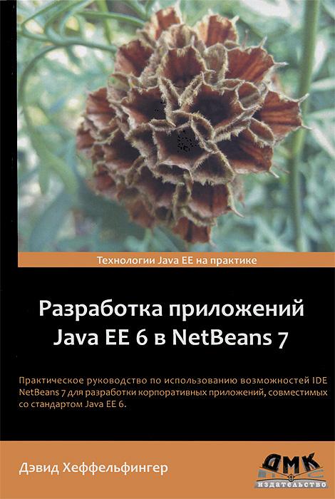 ���������� ���������� Java EE 6 � NetBeans 7