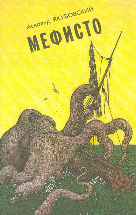 Рецензия на книгу Мефисто