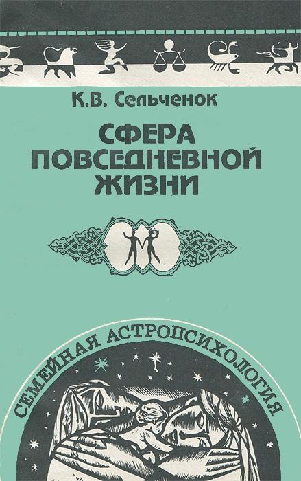 Сфера повседневной жизни. Семейная астропсихология ( 5-87224-042-2 )