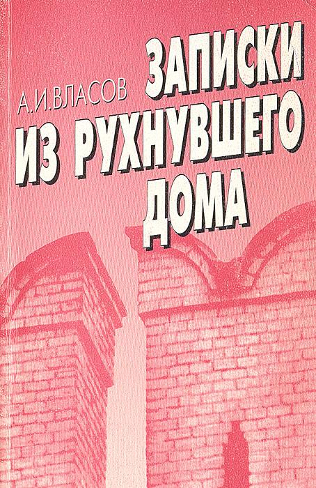 Записки из рухнувшего дома, А. И. Власов