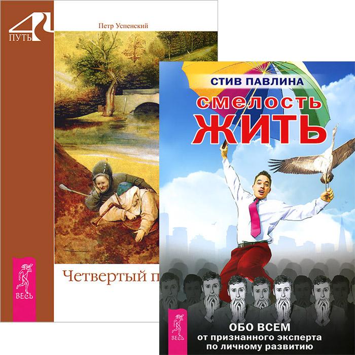 Смелость жить. Четвертый путь (комплект из 2 книг) ( 978-5-9573-2534-5, 978-5-9573-2119-4 )