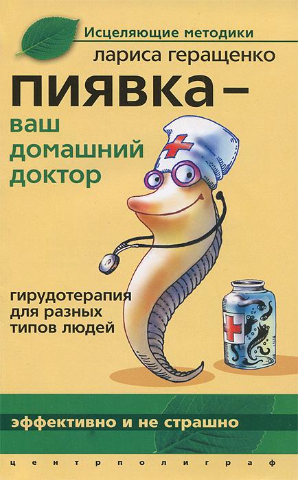 Пиявка - ваш домашний доктор. Гирудотерапия для разных типов людей ( 978-5-227-04166-1 )