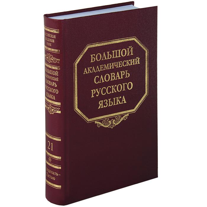 Большой академический словарь русского языка. Том 21. Проделать - Пятью