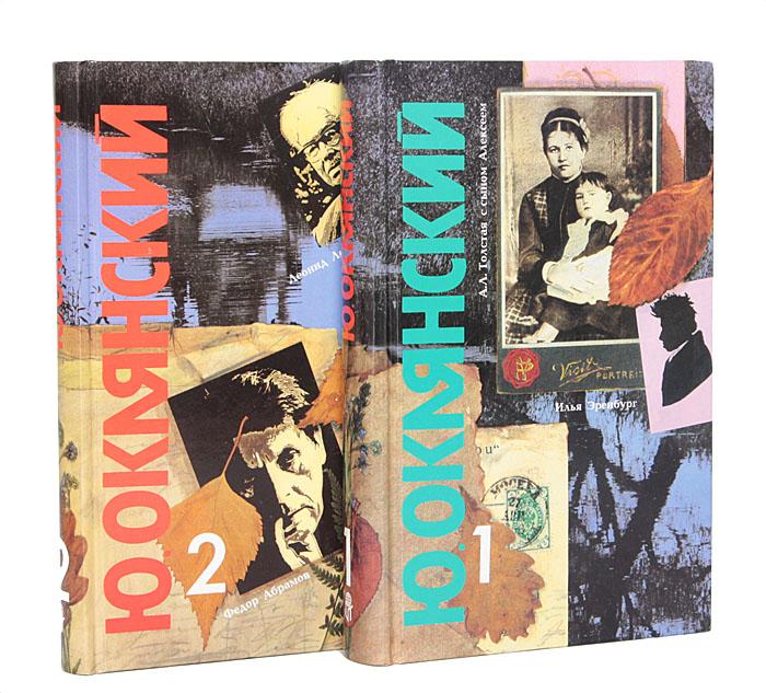 Шумное захолустье (комплект из 2 книг)