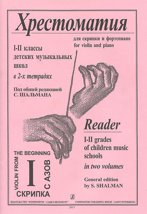 Хрестоматия для скрипки и фортепиано. 1-2 классы. В 2 тетрадях. Тетрадь 1